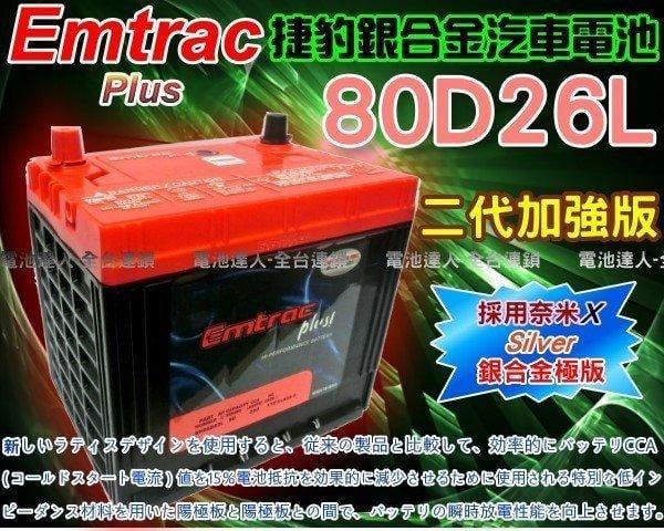 ☎ 挺苙電池 ►Emtrac 捷豹超銀合金汽車電池 ALPHARD PREVIA RAV4 AVALON 80D26L