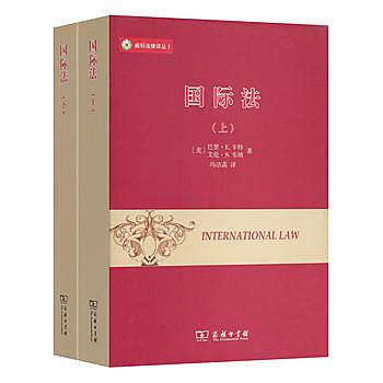 [尋書網] 9787100118729 國際法(上下冊)(威科法律譯叢)(簡體書sim1a)
