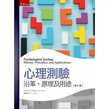 <姆斯>心理測驗:沿革、原理及用途(2版) Gregory(游恆山) 五南 9789865221287