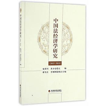 [尋書網] 9787514169287 中國法經濟學研究(2013—2014)(簡體書sim1a)