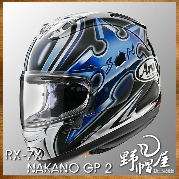《野帽屋》Arai RX-7X 全罩 安全帽 中野真矢 大眼睛 手裏劍。56design NAKANO GP 2