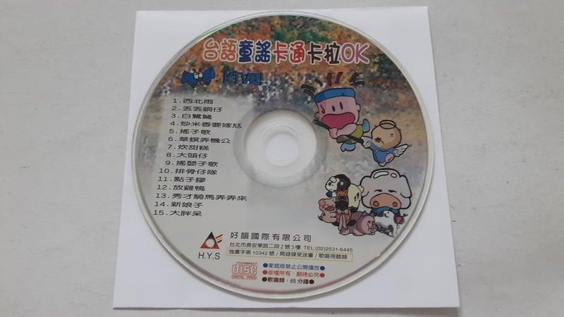 [福臨小舖](台語童謠卡通卡拉OK 裸片 正版VCD)