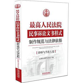 [尋書網] 9787509377208 最高人民法院民事訴訟文書樣式;製作規範與法律(簡體書sim1a)