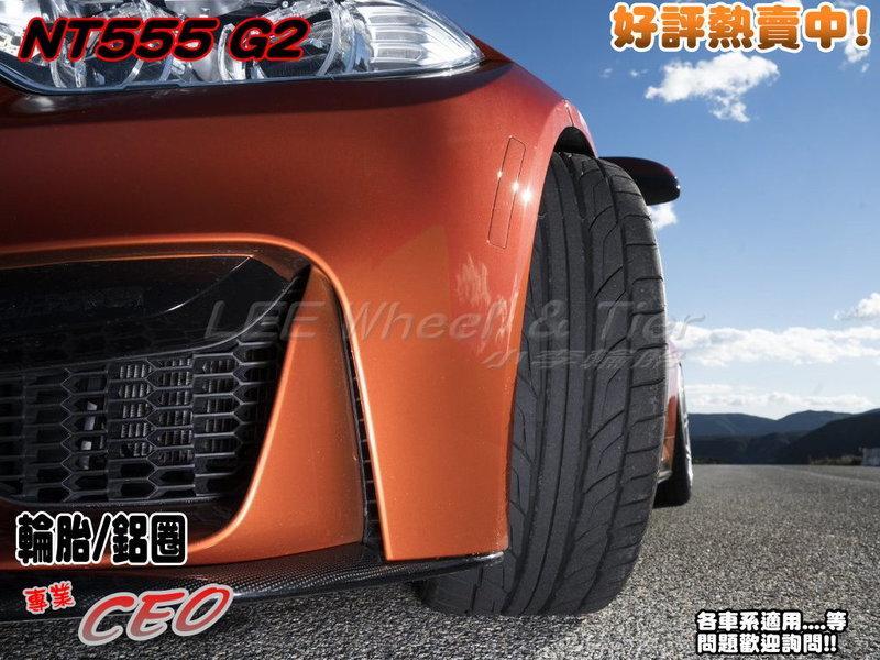 【桃園 小李輪胎】 日東 NITTO NT555 G2 265-35-18 性能胎 全規格 各尺寸 特惠價供應 歡迎詢價
