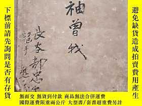 古文物大32開罕見日本手抄古書 小袖曾我 鐵輪 2種合 一冊 內容好 書法好露天190068 大32開罕見日本手抄古書