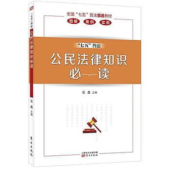 [尋書網] 9787506090063 公民法律知識必讀 /石磊(簡體書sim1a)