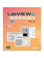 【黃金書屋】《LabVIEW與感測電路應用 ( 第3版/附DVD)》9789865031060丨陳瓊興│七成新