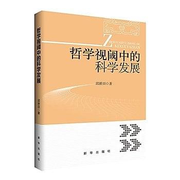 [尋書網] 9787516608821 哲學視閾中的科學發展 /邱耕田(簡體書sim1a)