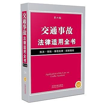 [尋書網] 9787509373989 交通事故法律適用全書 /中國法制出版社(簡體書sim1a)