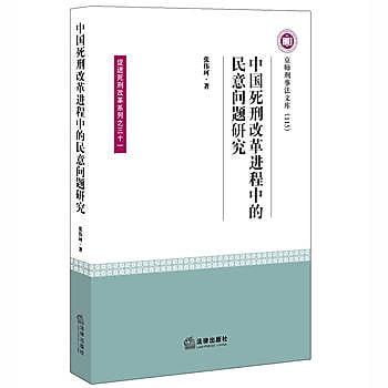 [尋書網] 9787511888785 中國死刑改革進程中的民意問題研究 /張偉珂著(簡體書sim1a)