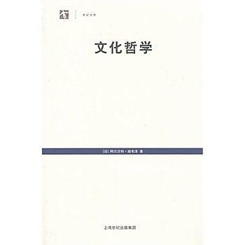 [尋書網] 9787208115798 文化哲學(簡體書sim1a)
