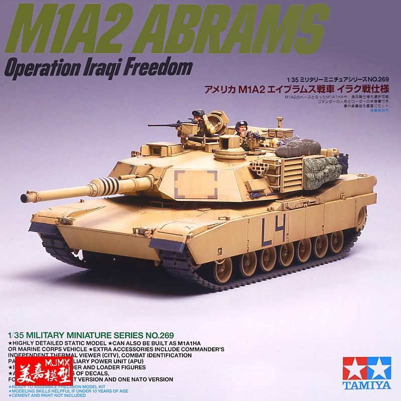 【汽車模型-免運】靜態拼裝戰車模型 1/35 美國M1A2艾布拉姆斯主戰坦克 TA35269