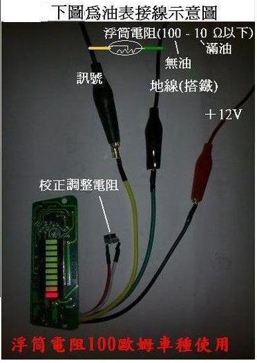 <<大地網購>>電子式LED油錶(配合100歐姆浮筒電阻,8綠1黃1紅)油表 油量表