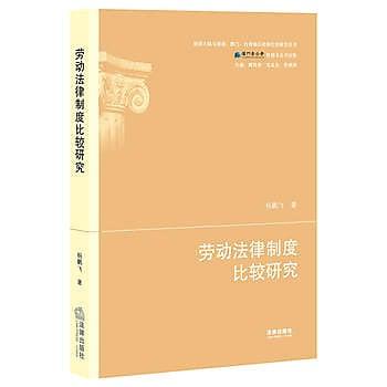 [尋書網] 9787511891839 勞動法律制度比較研究 /楊鵬飛著(簡體書sim1a)