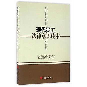 [尋書網] 9787517119234 現代員工法律意識讀本 /黃沛 編著(簡體書sim1a)
