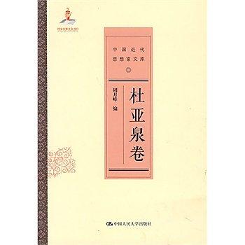 [尋書網] 9787300187235 杜亞泉卷(中國近代思想家文庫) /周月峰 著(簡體書sim1a)