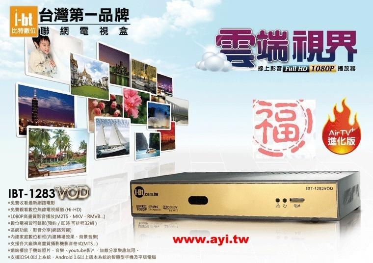 福利品 台製 兆赫 比特 iBT-1283VOD 多媒體播放器DVBT數位電視HIHD AirTV同ZIN-101T