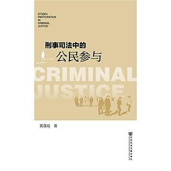 [尋書網] 9787509794302 刑事司法中的公民參與 /黃蓬威(簡體書sim1a)