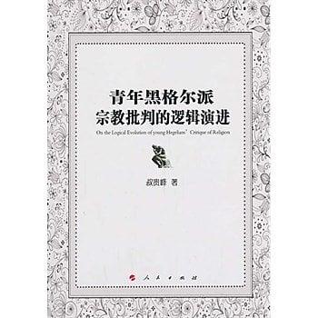 [尋書網] 9787010127682 青年黑格爾派宗教批判的邏輯演進(L)(簡體書sim1a)