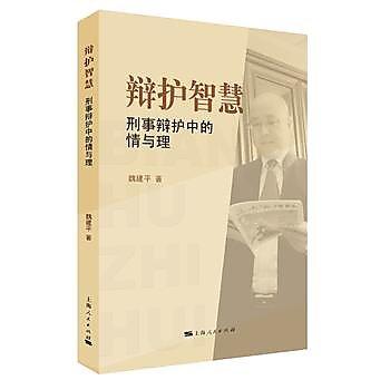[尋書網] 9787208138698 辯護智慧 /魏建平 著(簡體書sim1a)