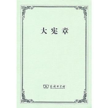 [尋書網] 9787100122269 大憲章 /陳國華 譯(簡體書sim1a)