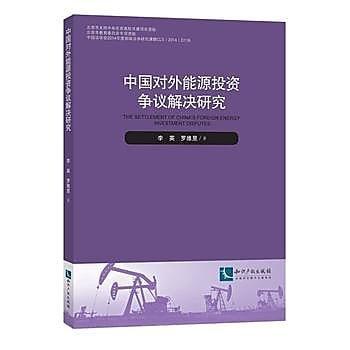 [尋書網] 9787513043137 中國對外能源投資爭議解決研究 /李英、羅維昱(簡體書sim1a)