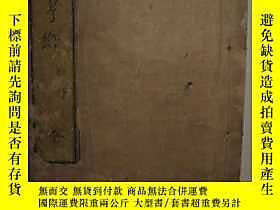 古文物和刻本罕見《古文孝經餘師》1冊全 日本明治時期露天123036 和刻本罕見《古文孝經餘師》1冊全 日本明治時期