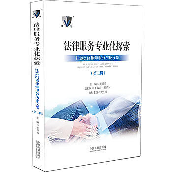[尋書網] 9787509375310 法律服務專業化探索 /王卉青(簡體書sim1a)