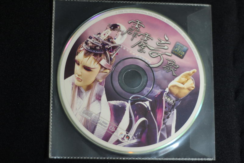 霹靂布袋戲  奇象  空白光碟CD-R  ( 蒼 )