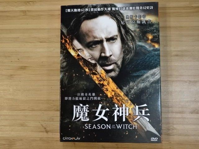 《啟元唱片》DVD 魔女神兵 SEASON ON THE WITCH 有紙盒 較多明顯細紋