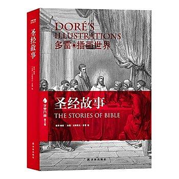 [尋書網] 9787544733724 字裏行間圖文館-聖經故事(多 雷--法國插圖(簡體書sim1a)