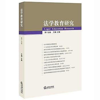 [尋書網] 9787511896742 法學教育研究(第十五卷) /王瀚主編(簡體書sim1a)