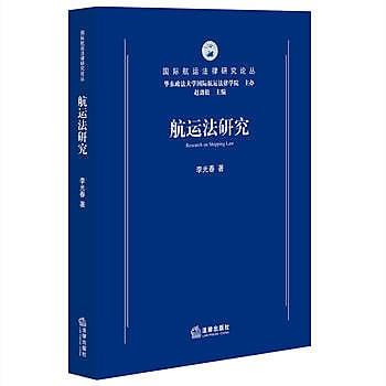 [尋書網] 9787511896186 航運法研究 /李光春著(簡體書sim1a)