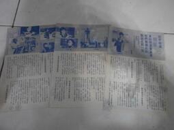 E1596 雜誌內頁 蕭芳芳井莉張艾嘉狄龍鄧光榮..等  3張5頁