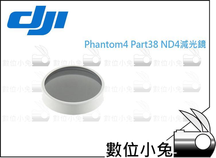 免睡攝影【DJI 大疆 Phantom 4 Part38 ND4減光鏡】pro Advanced P4P P4A 空拍