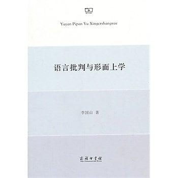 [尋書網] 9787100098847 語言批判與形而上學 /李國山 著(簡體書sim1a)