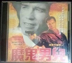 阿諾電影-魔鬼男兒(正版二手VCD)