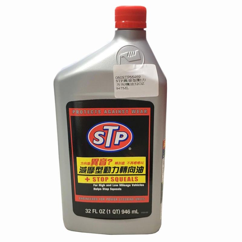 【威能汽車】美國STP異音型動力方向盤油32oz 946ml 轉向機油(抗磨損) 060STP66469