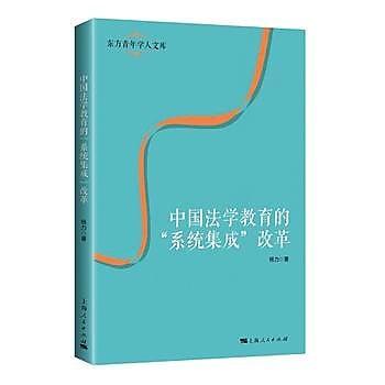 [尋書網] 9787208138544 中國法學教育的「系統集成」改革 /楊力 著(簡體書sim1a)