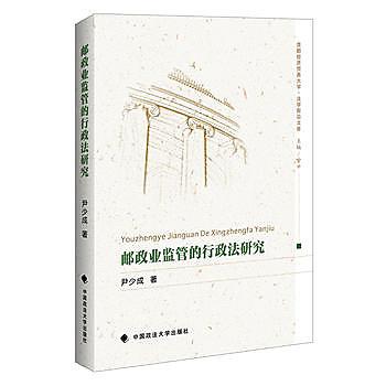 [尋書網] 9787562070290 郵政業監管的行政法研究 /尹少成(簡體書sim1a)