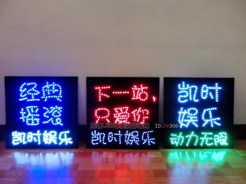 《加瑪》LED燈牌LED看板LED燈板相機燈牌燈版加油板求婚告白生日應援追星粉絲團後援會尾牙宣傳LED廣告招牌亮化A10