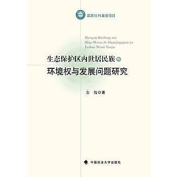 [尋書網] 9787562066606 生態保護區內世居民族的環境權與發展問題研究(簡體書sim1a)