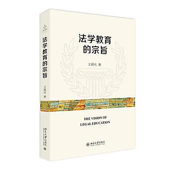 [尋書網] 9787301273302 法學教育的宗旨 /王晨光(簡體書sim1a)