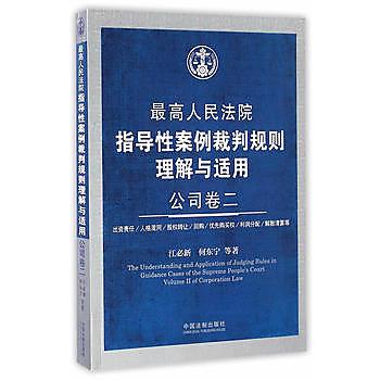 [尋書網] 9787509376218 最高人民法院指導性案例裁判規則理解與適用.公(簡體書sim1a)