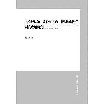 [尋書網] 9787562068600 著作權法第三次修正下的「限制與例外」制度應用(簡體書sim1a)