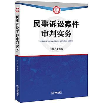 [尋書網] 9787511897800 民事訴訟案件審判實務 /王儒靚(簡體書sim1a)