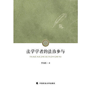 [尋書網] 9787562070405 法學學者的法治參與 /李小紅(簡體書sim1a)