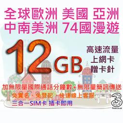 台灣經銷 Three發行 台灣現貨 歐洲 上網 美國 澳洲 法國 英國 德國 義大利 瑞士 西班牙 捷克 SIM3