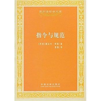 [尋書網] 9787509346242 指令與規範——西方法哲學文庫(簡體書sim1a)