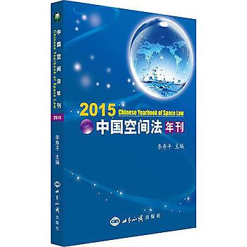 [尋書網] 9787501252527 中國空間法年刊.2015 /李壽平 主編(簡體書sim1a)